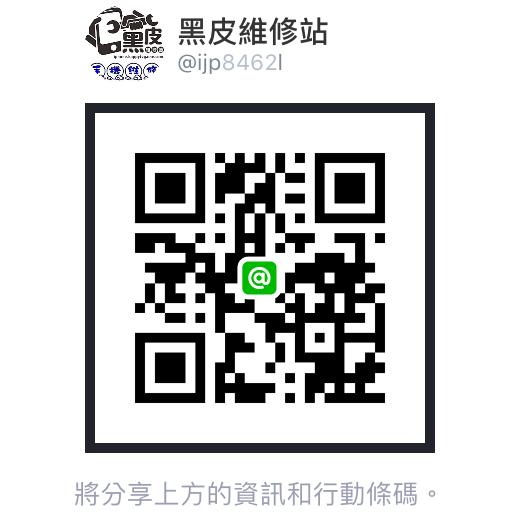 官方LINE帳號